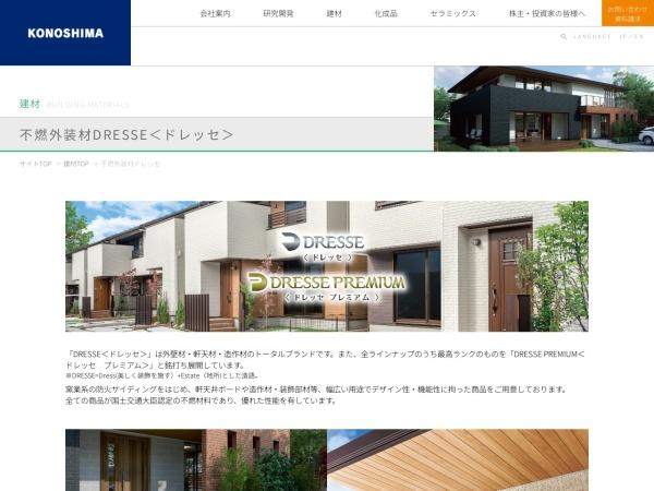 http://www.konoshima.co.jp/bm/exterior/index.html