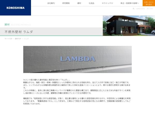 http://www.konoshima.co.jp/lambda/