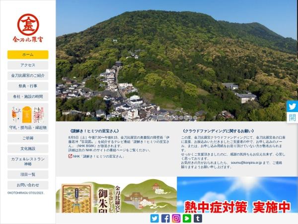 http://www.konpira.or.jp/