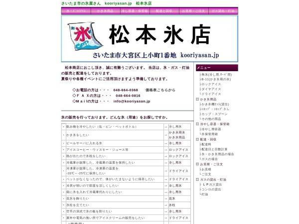 Screenshot of www.kooriyasan.jp