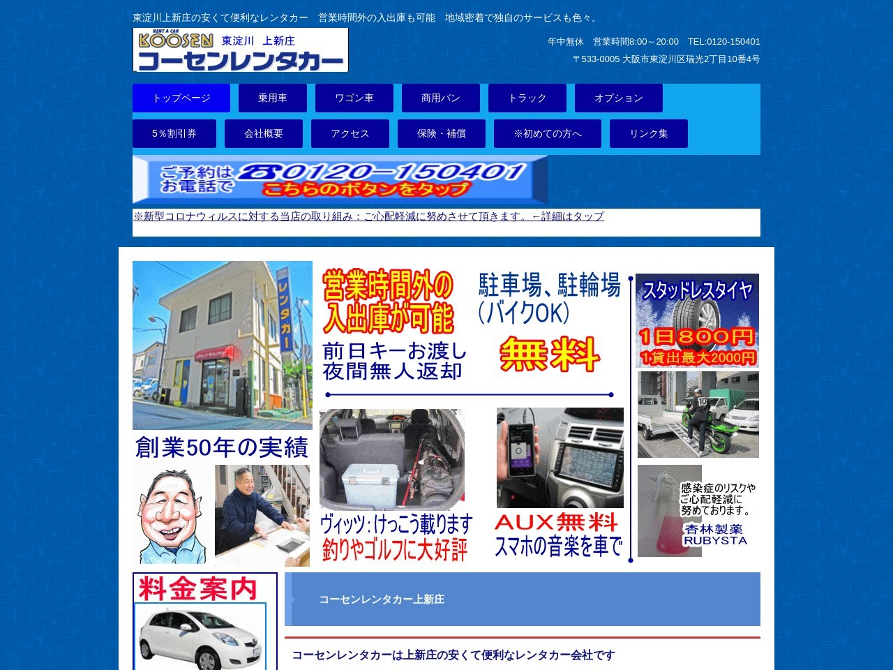 コーセンレンタカー東淀川上新庄営業所