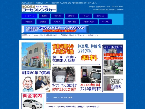 Screenshot of www.koosen.co.jp