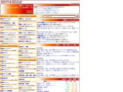 無料サイト集Kooss