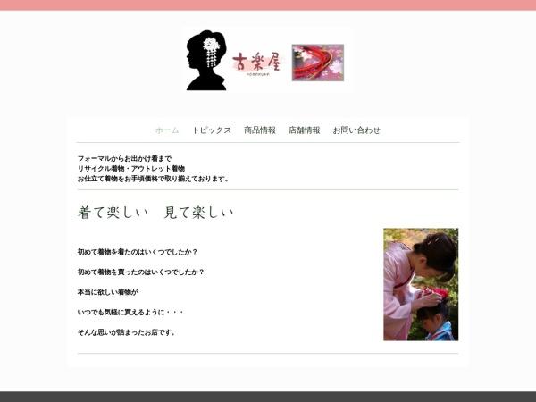 Screenshot of www.korakuya.jp
