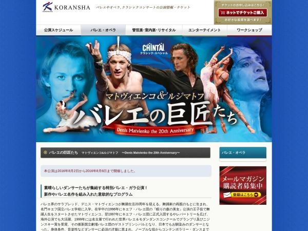http://www.koransha.com/ballet/great_masters2016/