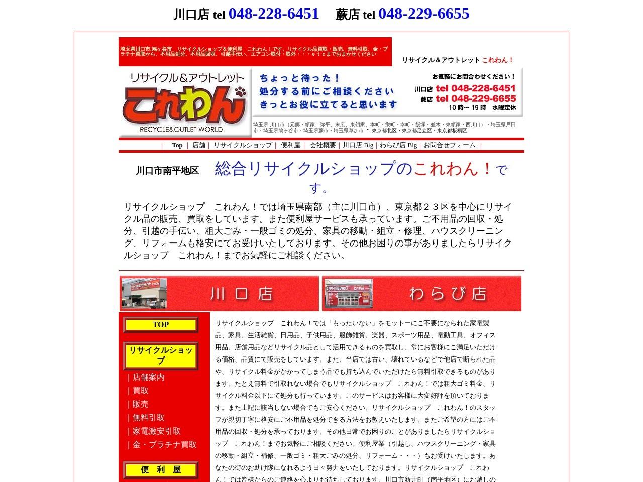 埼玉県川口市、蕨市のリサイクルショップ&便利屋 これわん!です。買取、無料引取、金・プラチナ買取、不用品処分、不用品回収、引越手伝い、エアコン取付・取外
