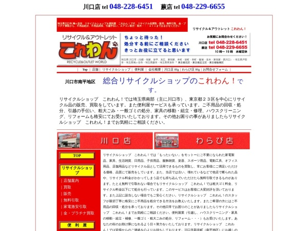 Screenshot of www.korewan.com