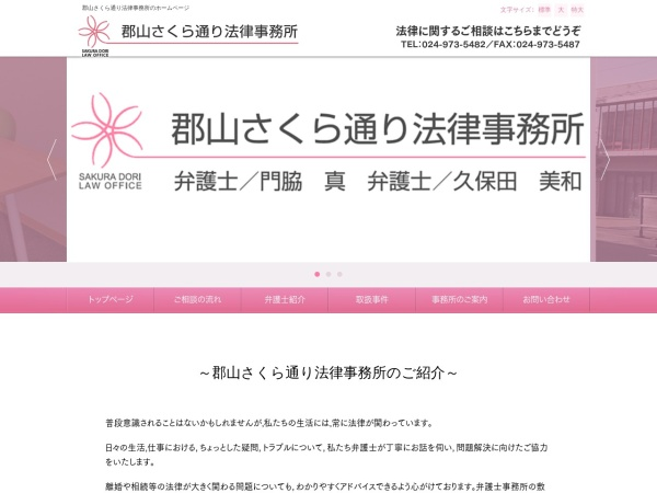 Screenshot of www.koriyama-sakuradori-law.jp