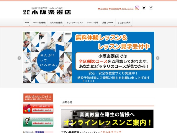 Screenshot of www.kosaka-gakki.co.jp