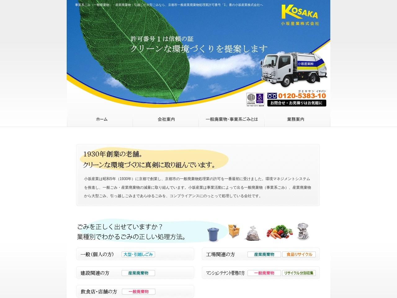 小坂産業株式会社