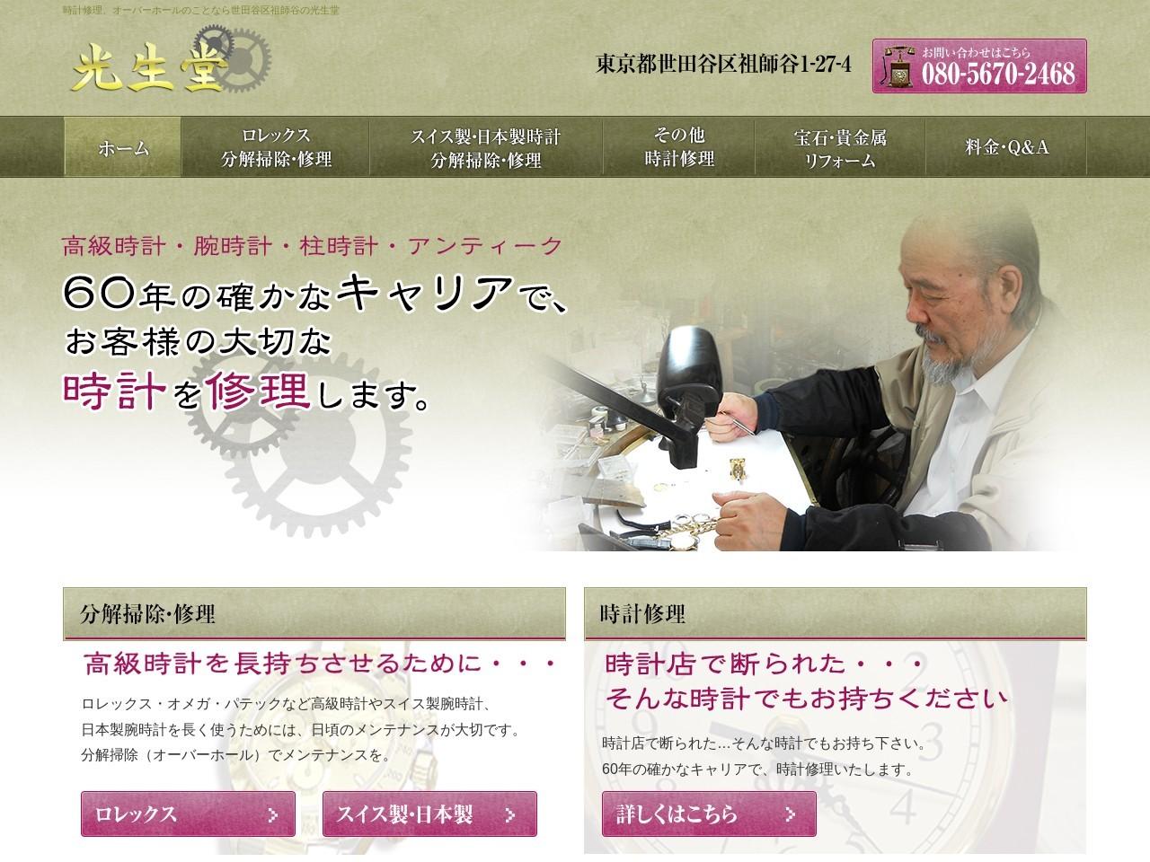 時計修理のことなら横浜市あざみ野の光生堂