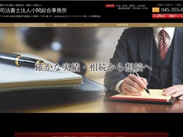 Screenshot of www.koseki-jimusho.jp