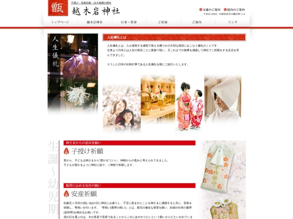 Screenshot of www.koshikiiwa-jinja.jp