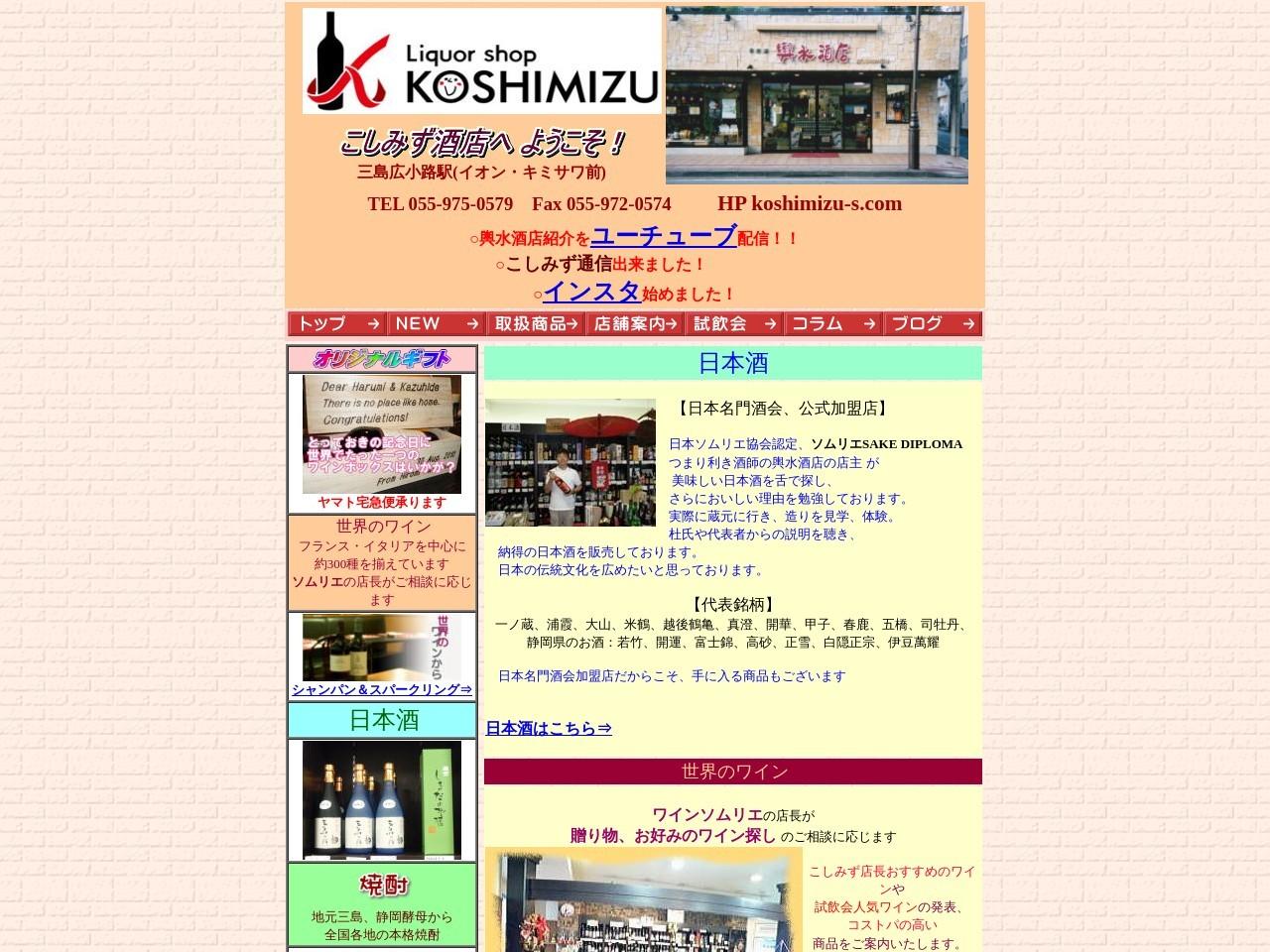静岡県三島市 ワインといえばこしみず 輿水酒店へようこそ