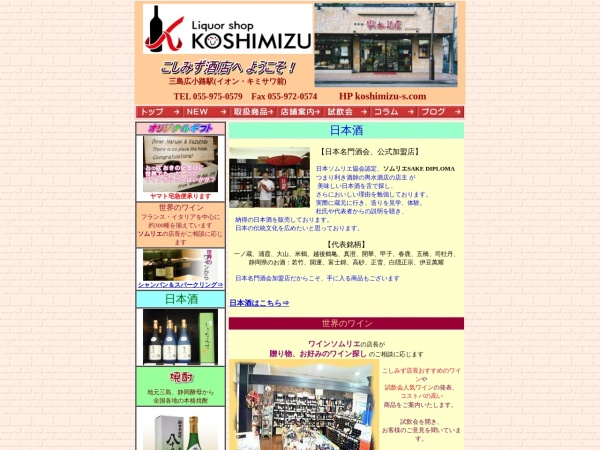 Screenshot of www.koshimizu-s.com