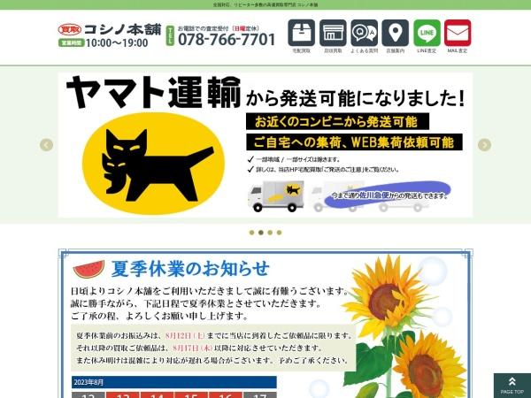 http://www.koshinohonpo.com