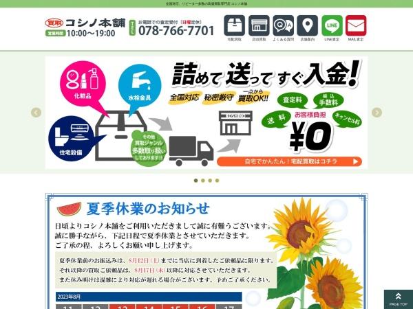 Screenshot of www.koshinohonpo.com