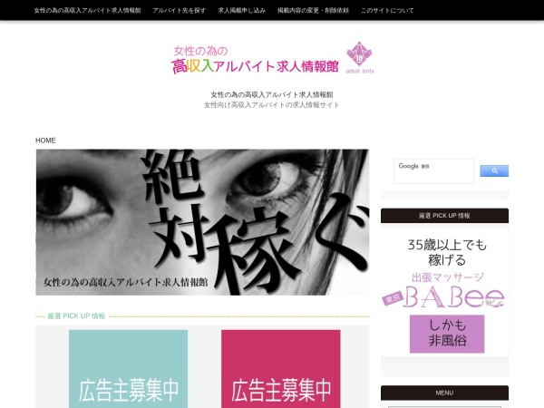 Screenshot of www.koshunyubaito.com
