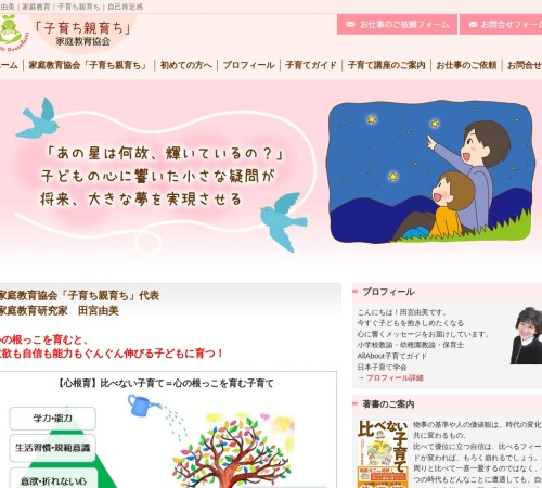 Screenshot of www.kosodate-ai.com