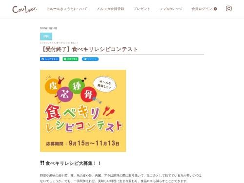 Screenshot of www.kosodate-kyoto.jp
