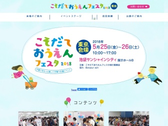 http://www.kosodateouen-festa.com/tokyo/