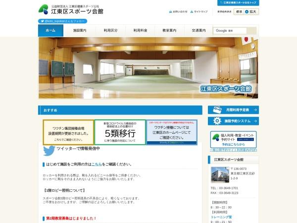 Screenshot of www.koto-hsc.or.jp