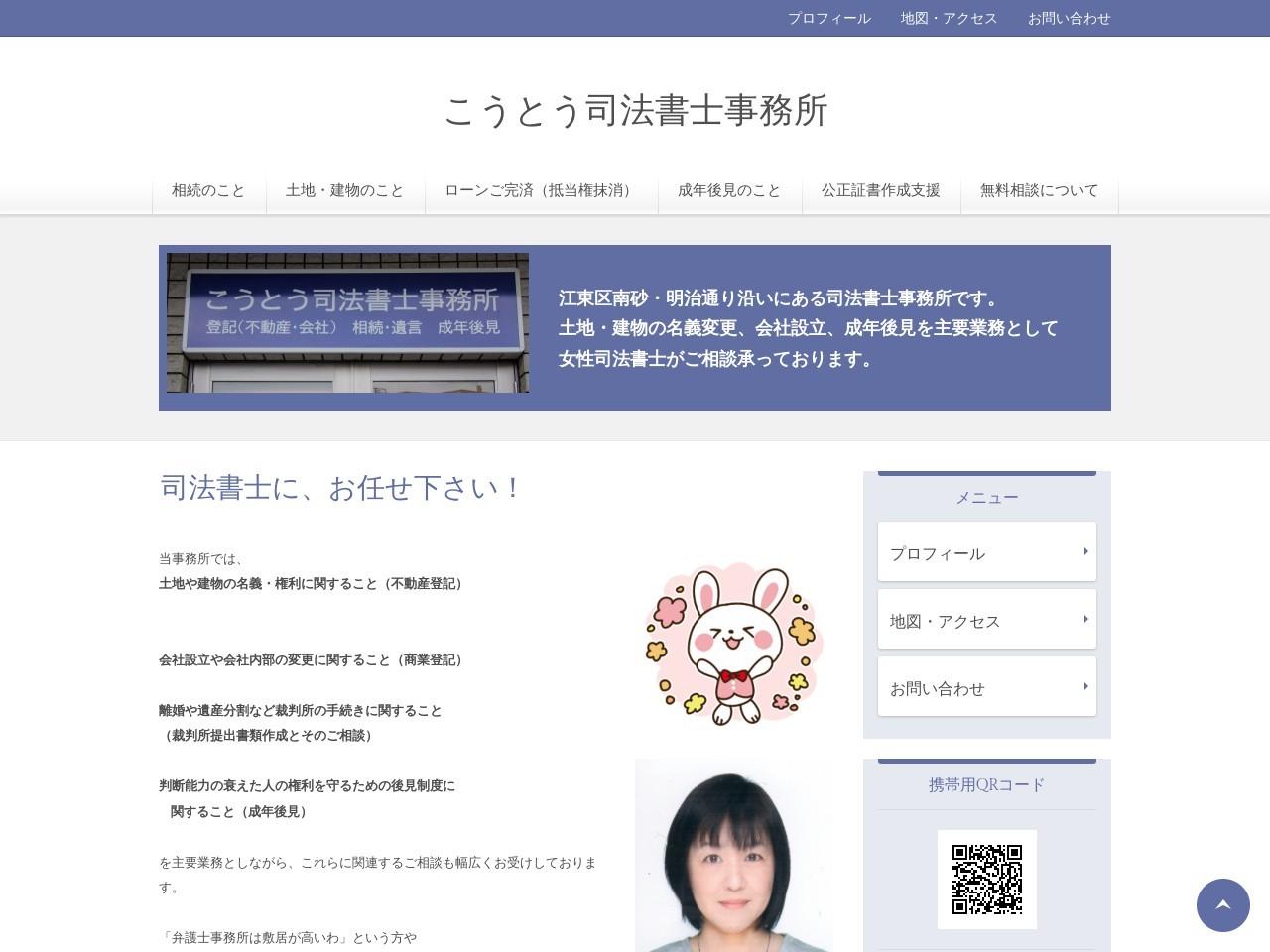 江東国際司法書士事務所