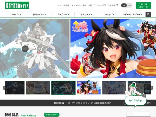 http://www.kotobukiya.co.jp