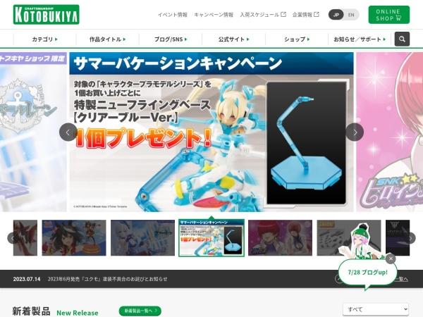 Screenshot of www.kotobukiya.co.jp