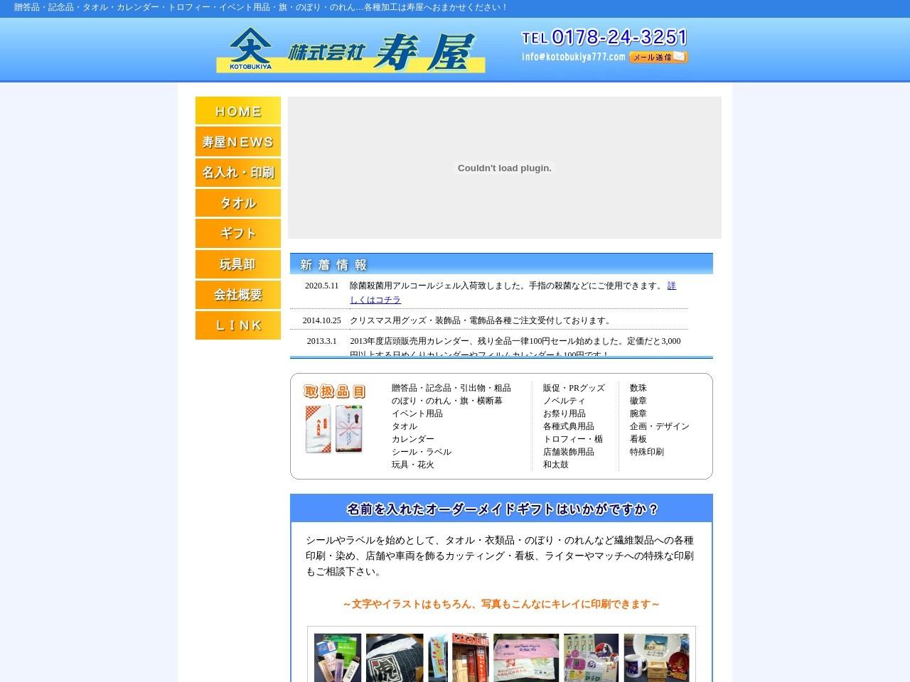 株式会社 寿屋 | 特殊印刷・名入れなどの各種加工は、青森県八戸市の寿屋へお任せください!