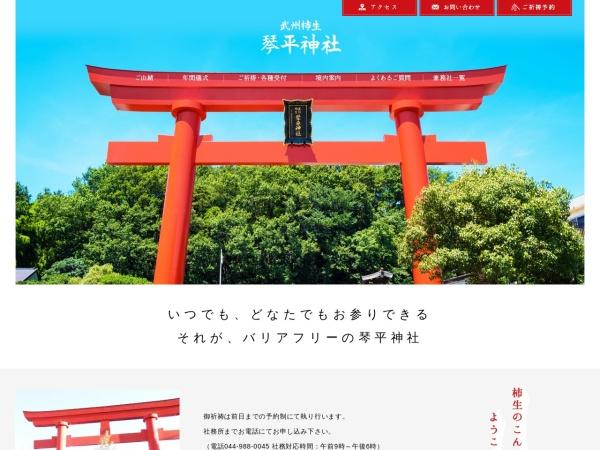 Screenshot of www.kotohirajinja.com