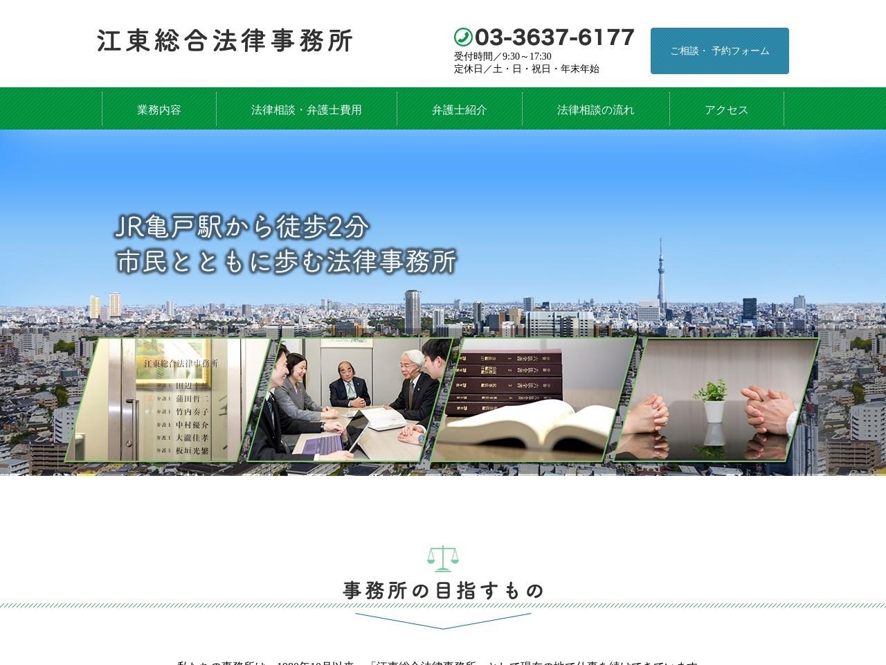江東総合法律事務所