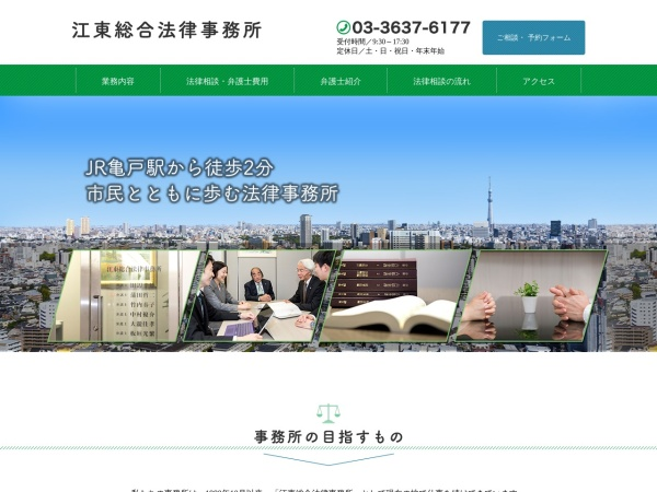 Screenshot of www.kotosogohoritu.jp