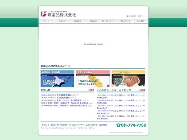Screenshot of www.kotoyaku.co.jp