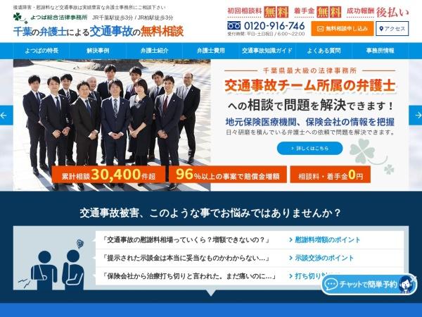 Screenshot of www.kotsujiko-yotsubasougou.com