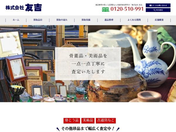 http://www.kottou-tomokichi.co.jp/