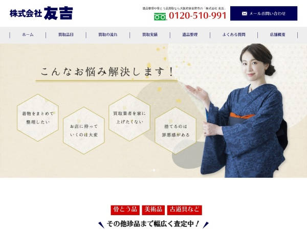 Screenshot of www.kottou-tomokichi.co.jp