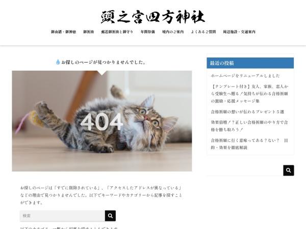 http://www.koubenomiya.or.jp/p14.html