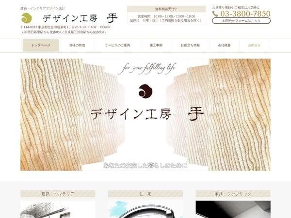 Screenshot of www.koubou-shu.com