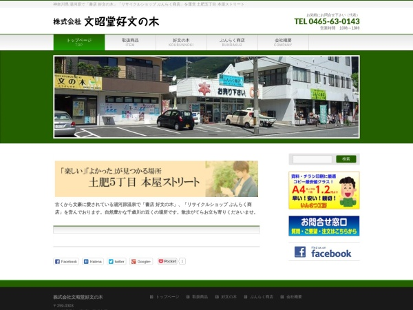 Screenshot of www.koubunnoki.co.jp