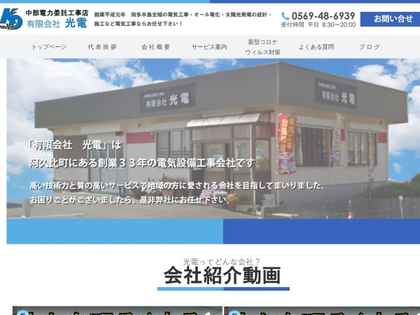 Screenshot of www.kouden-hp.com