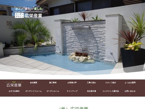 Screenshot of www.kouei-k.net