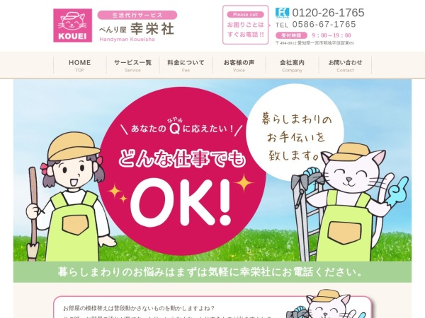 Screenshot of www.koueisha.biz