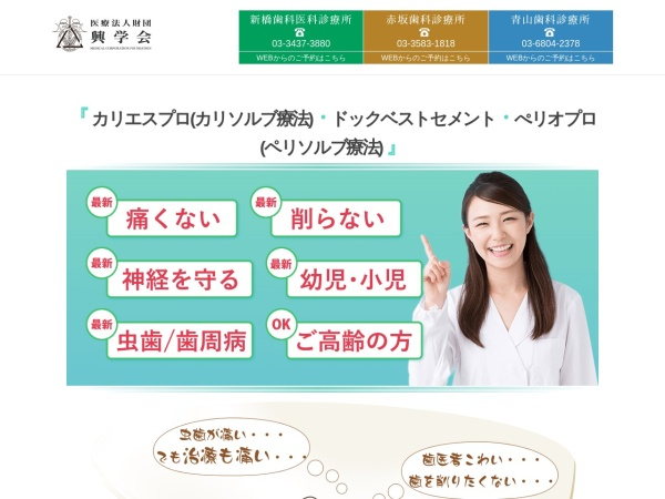 Screenshot of www.kougakukai.com