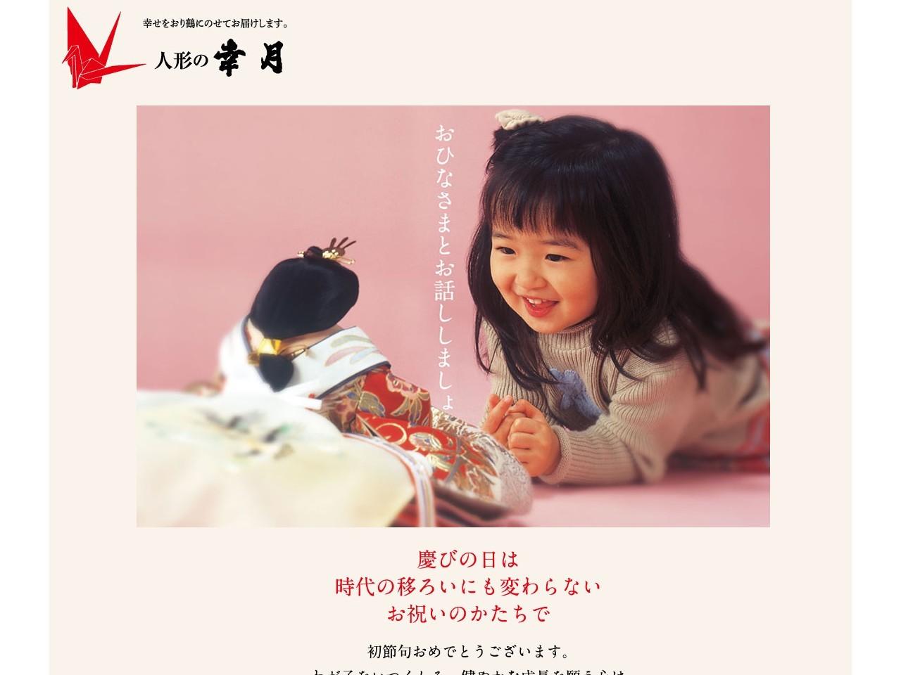幸月/人形の幸月:幸月は人形専門店として、お子様の初正月には羽子板,破魔弓、桃の節句は、雛人形(ひな人形),三段飾り,七段飾り,平飾り,端午の節句は五月人形,兜飾り,鎧飾り,ケース飾り,こいのぼりを人形専門店ではの品数を揃えてお待ちしております。(社)日本人形協会・ 全日本人形専門店チェーン 加盟