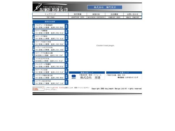 Screenshot of www.koujimachi.co.jp