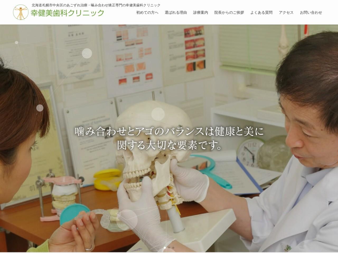 幸健美歯科クリニック (北海道札幌市中央区)