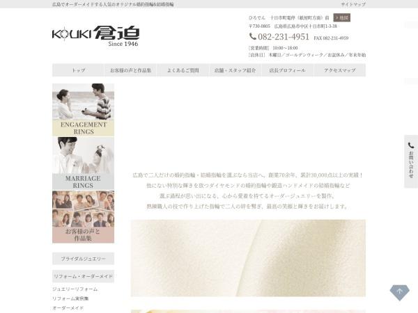 http://www.kouki-kurasako.com/