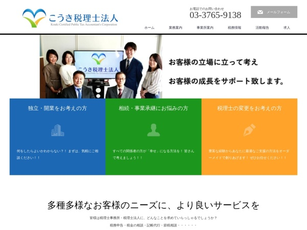 Screenshot of www.kouki-tax.jp