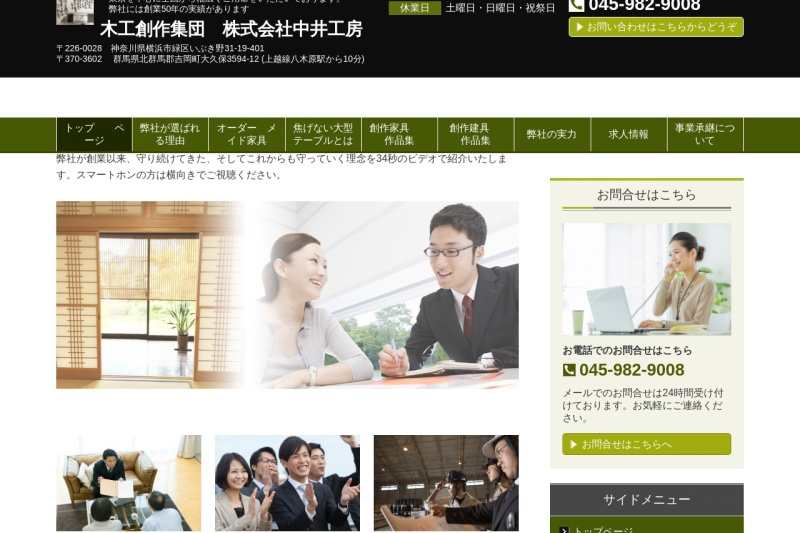 Screenshot of www.koukyuukagu.com